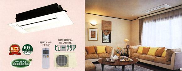 天井埋込カセット形(シングルフロータイプ)